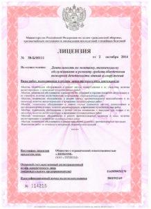 Лицензия 1-ая страница