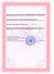 Лицензия 2-ая страница (1)
